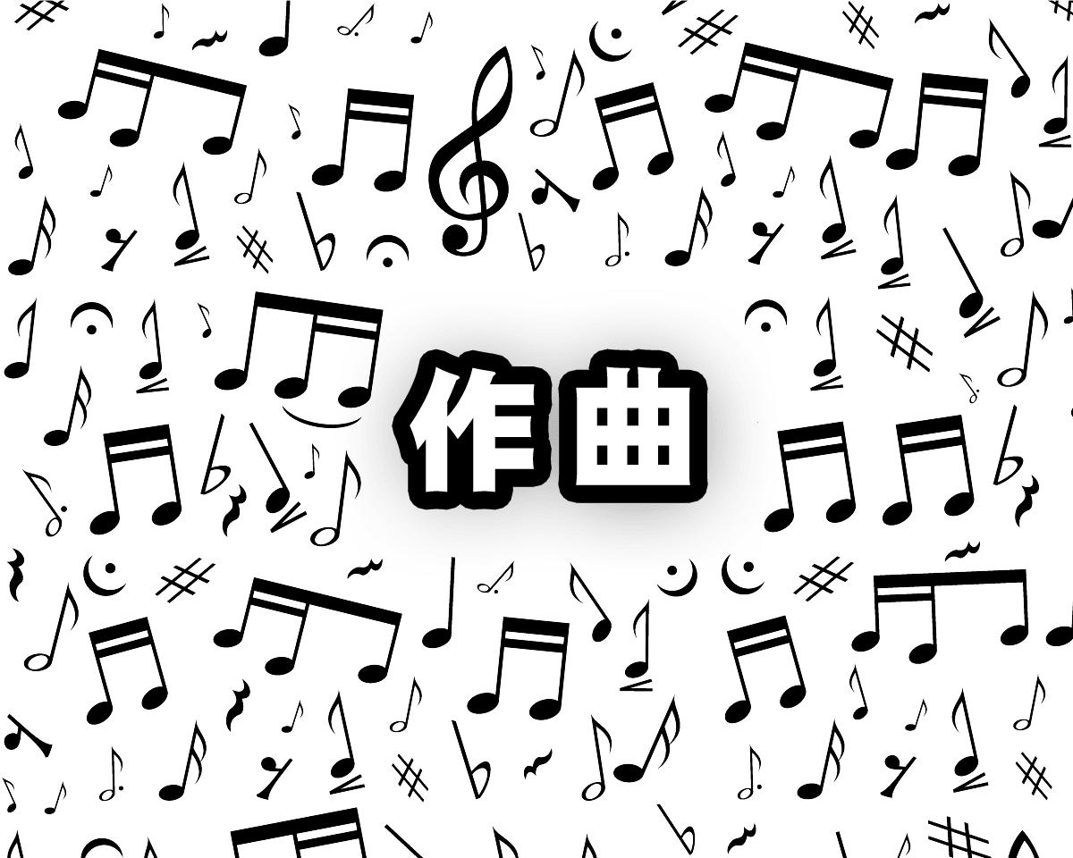 アイキャッチ 曲を作りたい