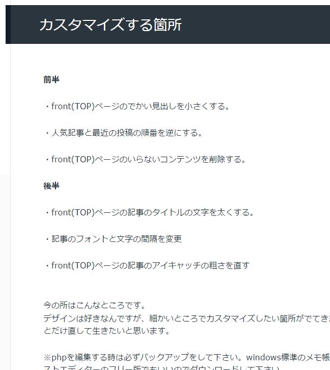 Xeoryテーマ カスタマイズ5