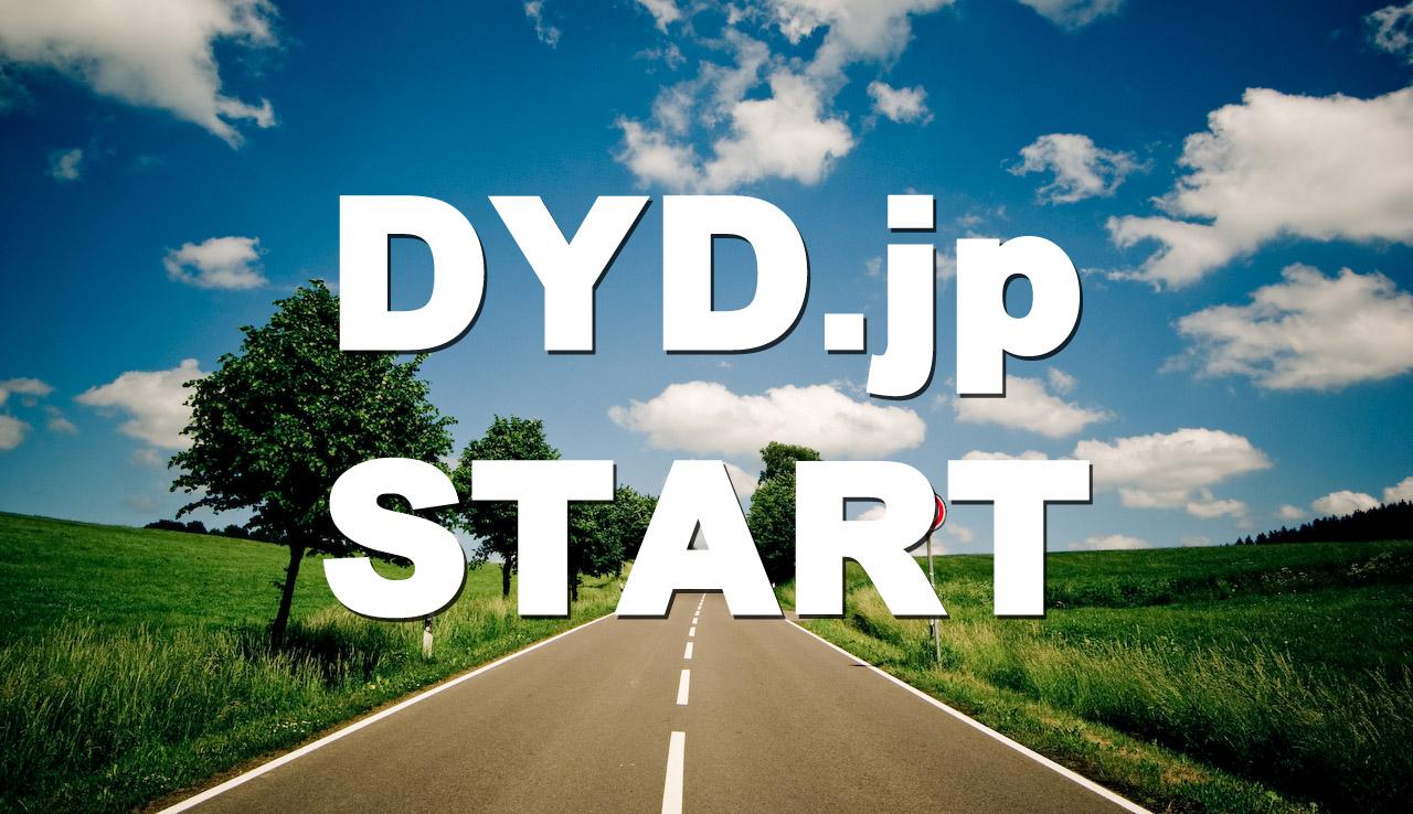 アイキャッチ dyd.jp start