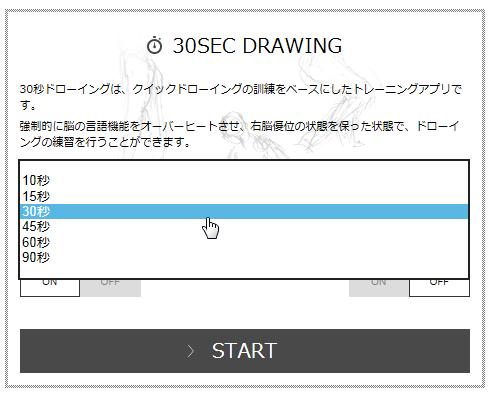 絵の練習サイト2
