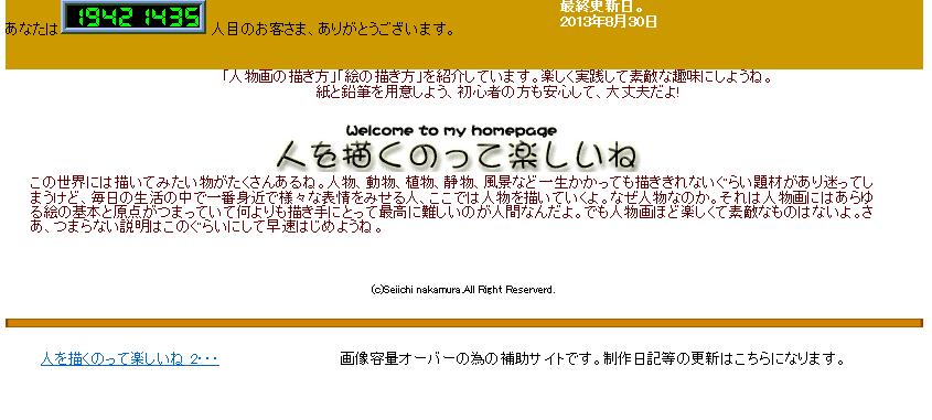 hitokaku トップページ
