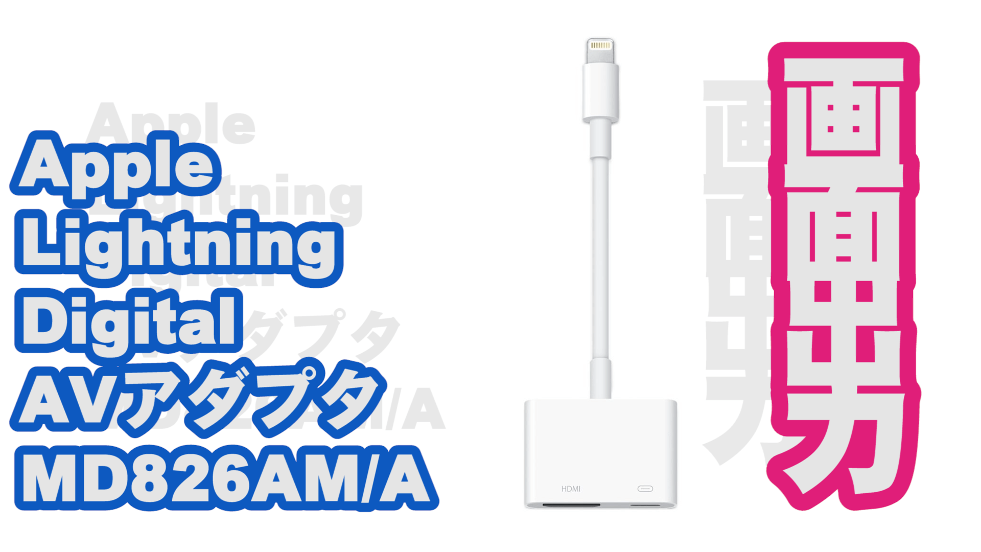 Apple Lightning - Digital AVアダプタ MD826AM/A アイキャッチ