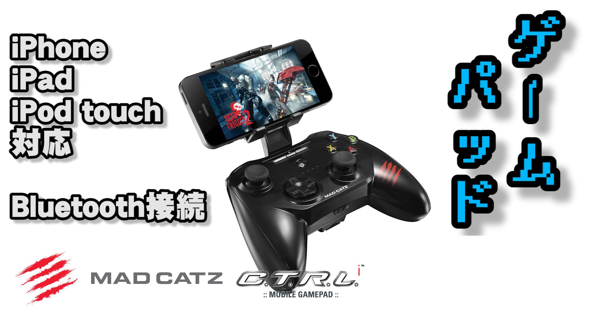 CTRLi モバイル ゲームパッド ブラック アイキャッチ