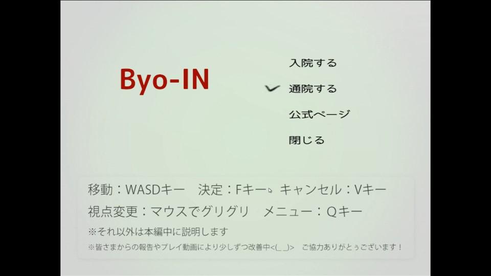 Byo-IN フリーホラーゲーム まとめ