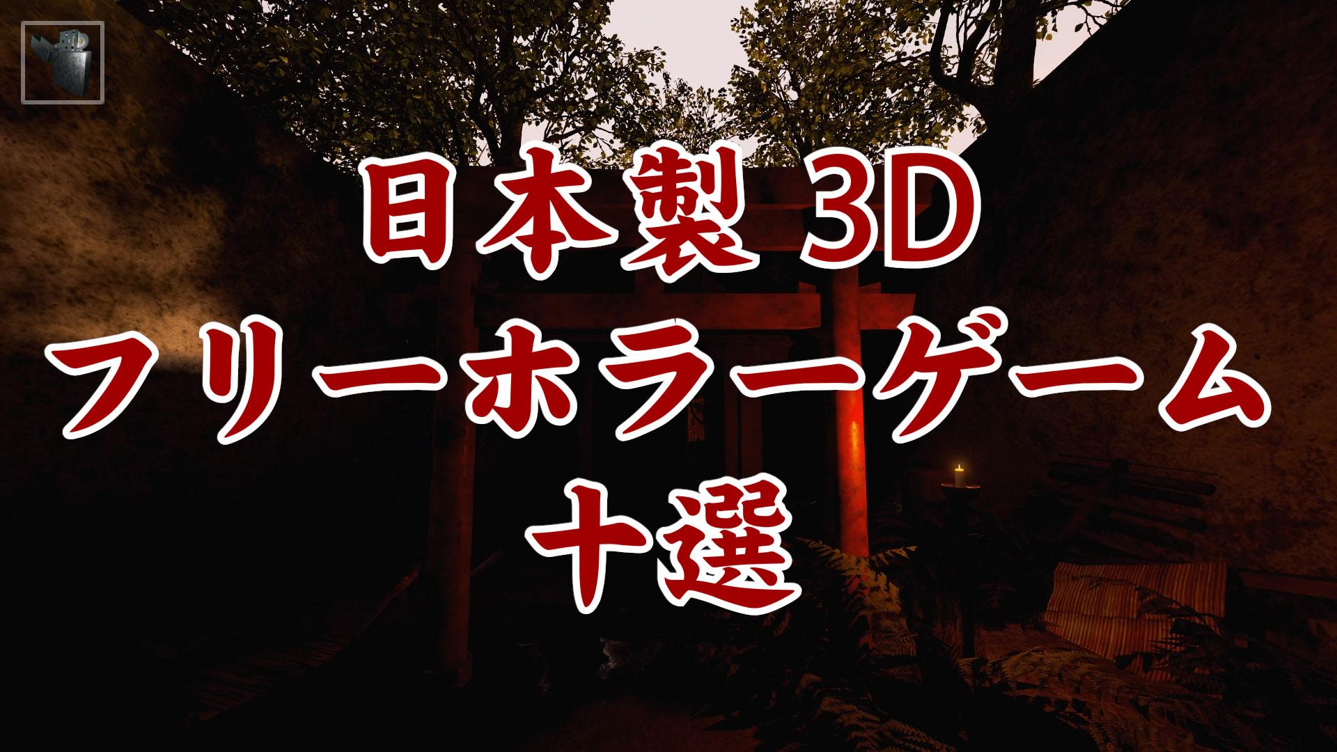 日本製 フリーホラーゲーム まとめ