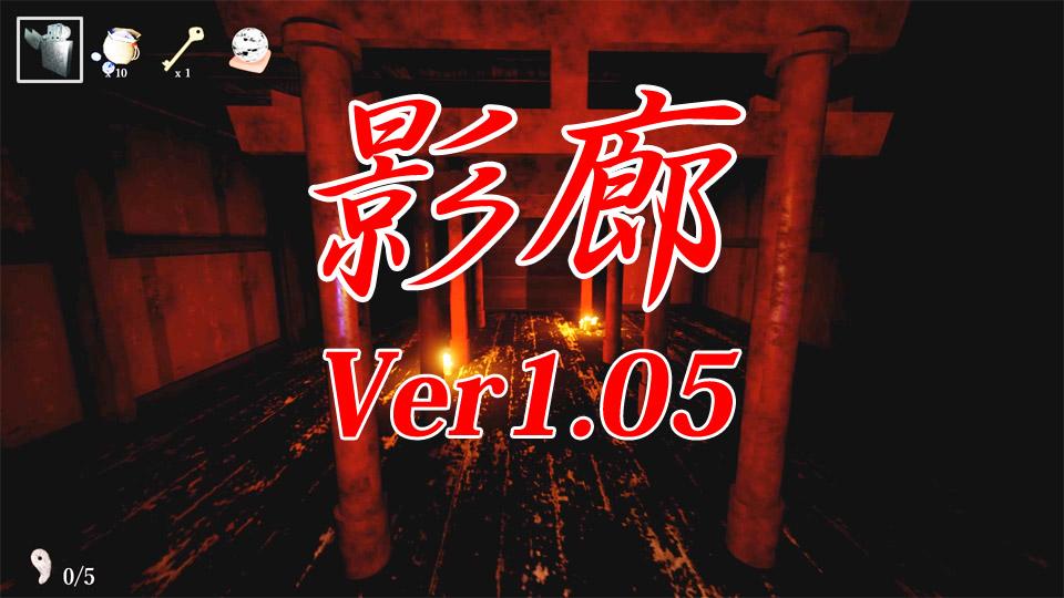 影廊 Ver1.05 フリーホラーゲーム